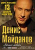 denis-maidanov-262839.jpg
